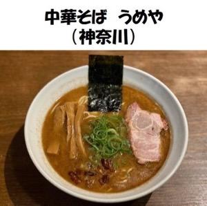 「おうちラーメンバンク」先週(6/1-7)の商品別閲覧数ランキング