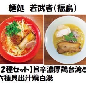 「麺処若武者」(福島・二本松)が「おうちラーメンバンク」限定の2商品を販売開始!