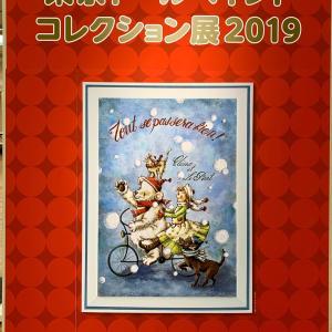 東京トールペイントコレクション展に行ってきました