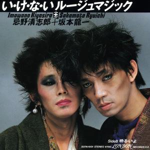 忌野清志郎+坂本龍一「 い・け・な・い ルージュマジック」【PVで男同士の強烈キスが話題に】