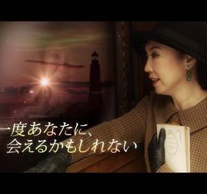 ユーミン×帝劇『朝陽の中で微笑んで』【感想】未来の純愛の形がこれか?