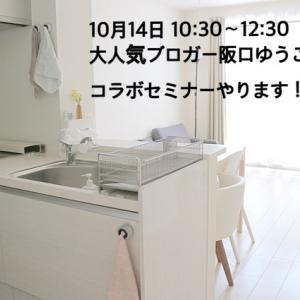 10月14日(日)高崎でコラボセミナーやります!