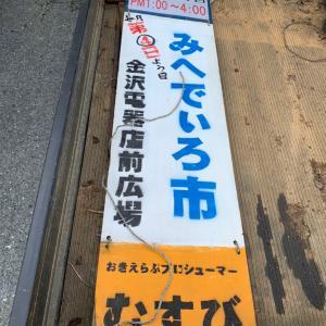【沖永良部島】漁師さんたちが開催する月1のみへでぃろ市