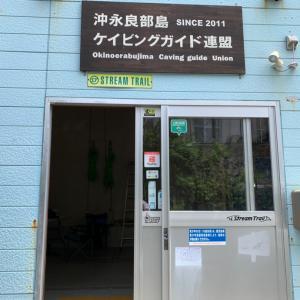 【沖永良部島】ついに!!リムストーンケービング体験へ!!