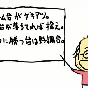 【北斗天昇】ひろしのギャグマンガ稼働。ひろし。