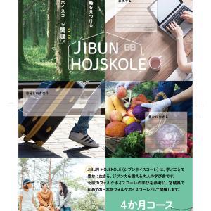 JIBUN HOJSKOLE4か月コース無料説明会開催
