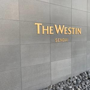 結婚記念日、ウェスティンホテル仙台で♡