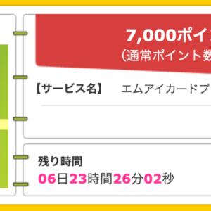 【ハピタス】超高還元率でJALマイルが貯められるエムアイカードプラスが期間限定7,000pt(7,000円) ! 初年度年会費無料♪