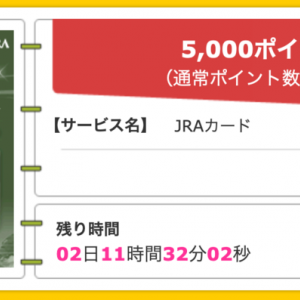 【ハピタス】JRAカードが期間限定5,000pt(5,000円)! 初年度年会費無料! ショッピング条件なし! さらに最大4,000ポイントプレゼントキャンペーンも!