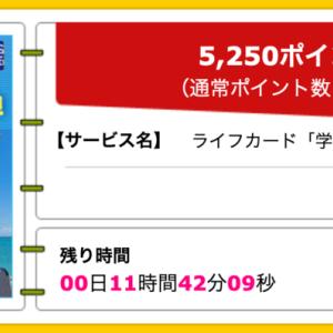 【ハピタス】ライフカード「学生専用」が期間限定5,250pt(5,250円)! 年会費無料!
