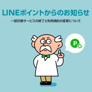 LINEルート終了! LINEポイントからメトロポイントへの交換が12/27で終了に!