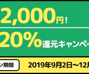 三井住友カード新規入会で20%還元キャンペーン!