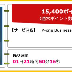 【ハピタス】P-one Business MasterCardが期間限定15,400pt(15,400円)!! 初年度年会費無料! ショッピング条件なし!