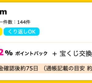 【ハピタス】ビックカメラ.comで2%ポイント!今なら3%ポイントクーポン配付中!