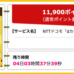 【ハピタス】NTTドコモ dカード GOLDが期間限定11,900pt(11,900円)!  さらに最大11,000円相当のプレゼントも!