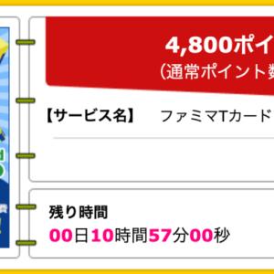 【ハピタス】ファミマTカードが期間限定4,800pt(4,800円)! 年会費無料! ショッピング条件なし! さらに最大4,000ポイントプレゼントキャンペーンも!