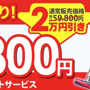 【ハピタス】ビックカメラ.comでダイソンV10が2日間限定39,800円! さらにハピタス経由なら2%ポイントバック!