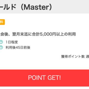 【モッピー】MUFGカード・ゴールドが4,500P(4,500円)!  初年度年会費無料!