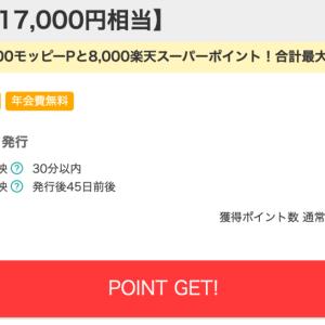 【モッピー】楽天カードが期間限定9,000pt(9,000円)! 今なら8,000円相当のポイントプレゼントも!