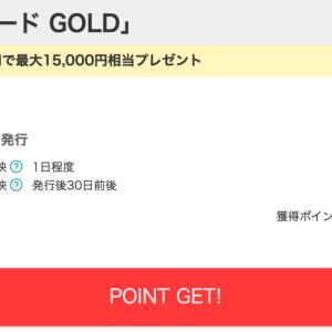 【モッピー】NTTドコモ dカード GOLDが12,000pt(12,000円)!  さらに最大15,000円相当のプレゼントも!