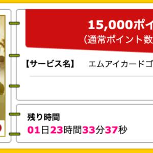 【ハピタス】エムアイカードゴールドが期間限定15,000pt(15,000円)!!