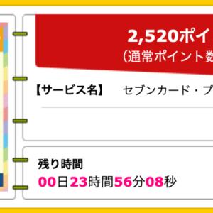 【ハピタス】セブンカード・プラスが期間限定2,520pt(2,520円)! 年会費無料! ショッピング条件なし!  更に最大6,000nanacoポイントプレゼントも!