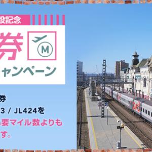 【JAL】ウラジオストク線開設記念 特典航空券 ディスカウントマイルキャンペーン