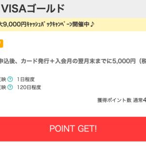 【モッピー】三井住友トラストVISAゴールドが期間限定8,500P(8,500円)!  さらに最大9,000円キャッシュバックキャンペーンも!