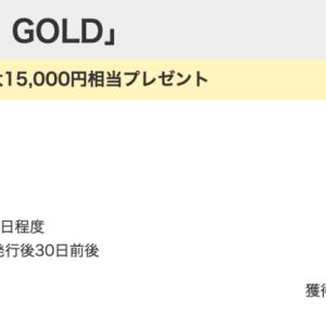 【モッピー】NTTドコモ dカード GOLDが17,000pt(17,000円)にアップ!  さらに最大15,000円相当のプレゼントも!