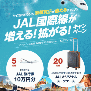 【JAL】JAL旅行券10万円分が当たる!  JAL国際線が増える!拡がる!キャンペーン