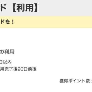 【モッピー】エムアイカードゴールドが16,000P(16,000円)にアップ!