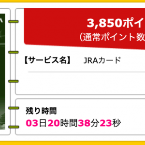 【ハピタス】JRAカードが期間限定3,850pt(3,850円)! 初年度年会費無料! ショッピング条件なし!