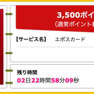 【ハピタス】 エポスカードが期間限定3,500pt(3,500円)! 年会費無料! ショッピング条件なし! さらに2,000円分ポイントプレゼントも♪