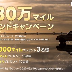【JAL】ハーツレンタカー総額30万マイルプレゼントキャンペーン 特賞40,000マイル!