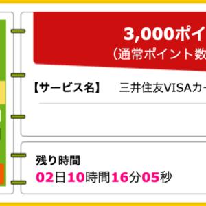 【ハピタス】三井住友VISAカード<デビュープラス>が期間限定3,000pt(3,000円)! 初年度年会費無料!更に利用金額の20%還元キャンペーンも!