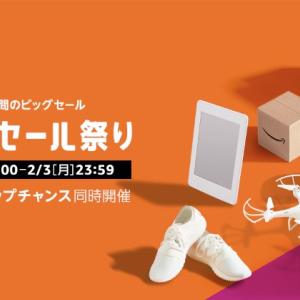 【amazon】2月1日からamazonタイムセール祭り!  最大5,000ポイント還元ポイントアップチャンスも!