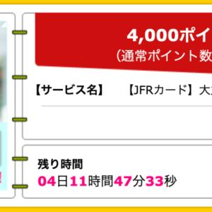 【ハピタス】大丸・松坂屋のクレジットカード JFRカードが期間限定4,000pt(4,000円)!  さらに3,000円相当プレゼントの新規入会キャンペーンも!