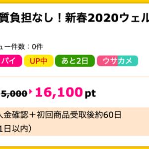 【ハピタス】ネスレ通販 新春2020ウェルカムキャンペーンが期間限定16,100pt(16,100円)! 実質負担なし!