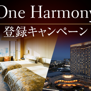 【JAL】200マイルプレゼント! One Harmony登録キャンペーン