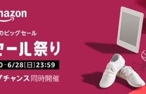 【amazon】6月27日からamazonタイムセール祭り!  最大5,000ポイント還元ポイントアップチャンスも!