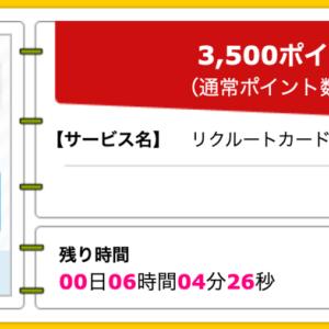 【ハピタス】 リクルートカードが期間限定3,500pt(3,500円)! さらに最大8,000円分ポイントプレゼントも♪  年会費無料! ショッピング条件なし!