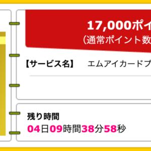 【ハピタス】エムアイカードプラスゴールドが期間限定17,000pt(17,000円) !!  初年度から超高還元率でJALマイルが貯められます!