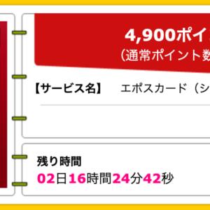 【ハピタス】 エポスカードが期間限定4,900pt(4,900円)! 年会費無料! ショッピング条件なし! さらに2,000円分のポイントプレゼントも♪