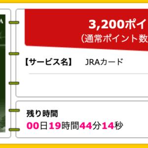 【ハピタス】JRAカードが期間限定3,200pt(3,200円)!初年度年会費無料! ショッピング条件なし!