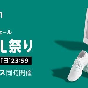 【amazon】7月24日からamazonタイムセール祭り!  最大5,000ポイント還元ポイントアップチャンスも!