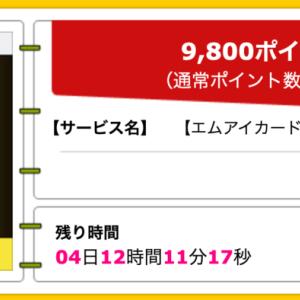 【ハピタス】エムアイカードゴールドが期間限定9,800pt(9,800円)! さらに最大30,000円キャッシュバックも!
