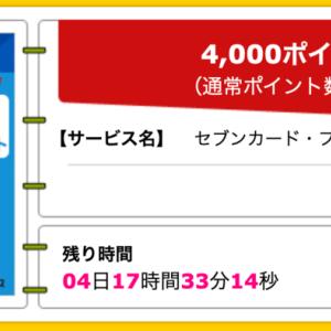 【ハピタス】セブンカード・プラスが期間限定4,000pt(4,000円)! さらに最大5,500nanacoポイントプレゼントも! 年会費無料! ショッピング条件なし!