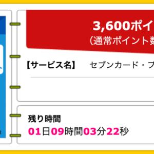 【ハピタス】セブンカード・プラスが期間限定3,600pt(3,600円)! さらに最大3,500nanacoポイントプレゼントも! 年会費無料! ショッピング条件なし!