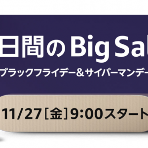 【amazon】11月27日よりブラックフライデー&サイバーマンデー開催! 最大10,000ポイント還元ポイントアップキャンペーンも!