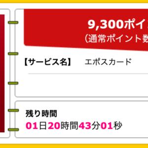 【ハピタス】 エポスカードが期間限定9,300pt(9,300円)! さらに2,000円相当のエポスポイントも! 年会費無料! ショッピング条件なし!